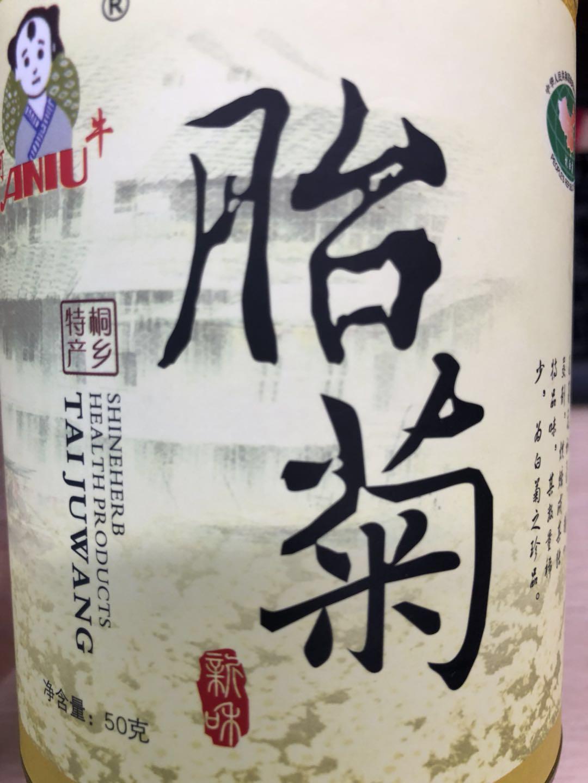 艺福堂|菊花茶胎菊王|菊花清火