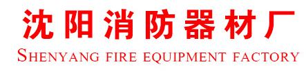 沈阳消防器材厂