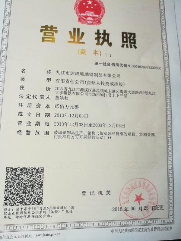 九江达成玻璃钢制品有限公司