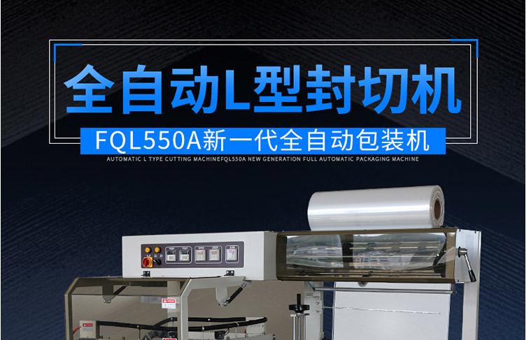 FQL550A新一代全自动