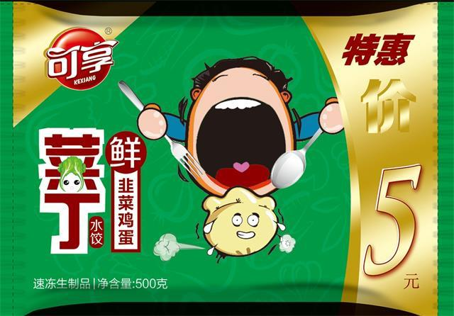 石家庄|水饺批发|?#19978;?#27700;饺