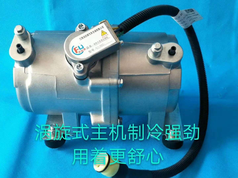 江西|空调系统总装|新能源压缩机批发_电动涡旋压缩机