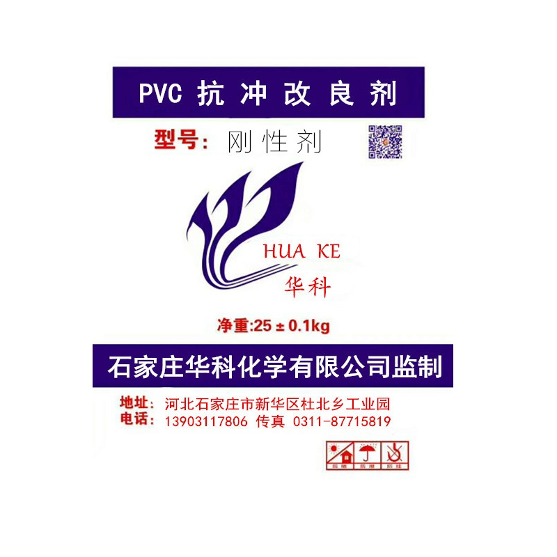 pvc剛性劑,解決產品