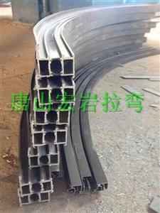 唐山型材拉弯