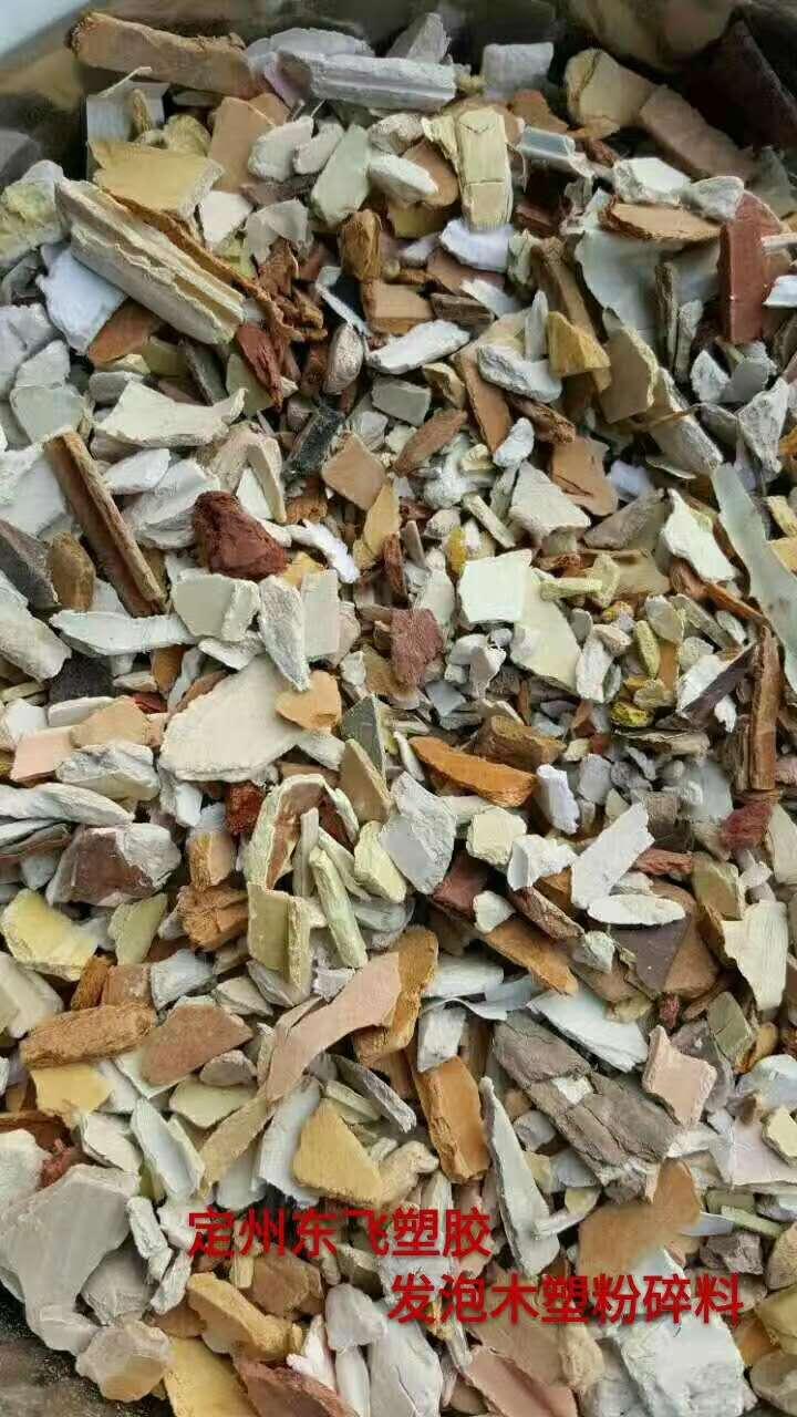 发泡木塑粉碎料