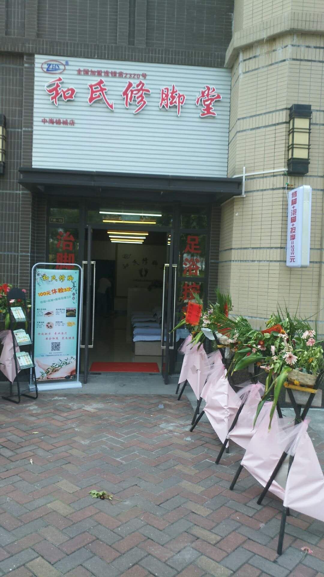 广东佛山南海和氏修脚加盟店