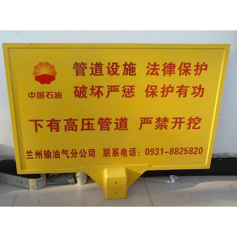 重庆玻璃钢警示牌