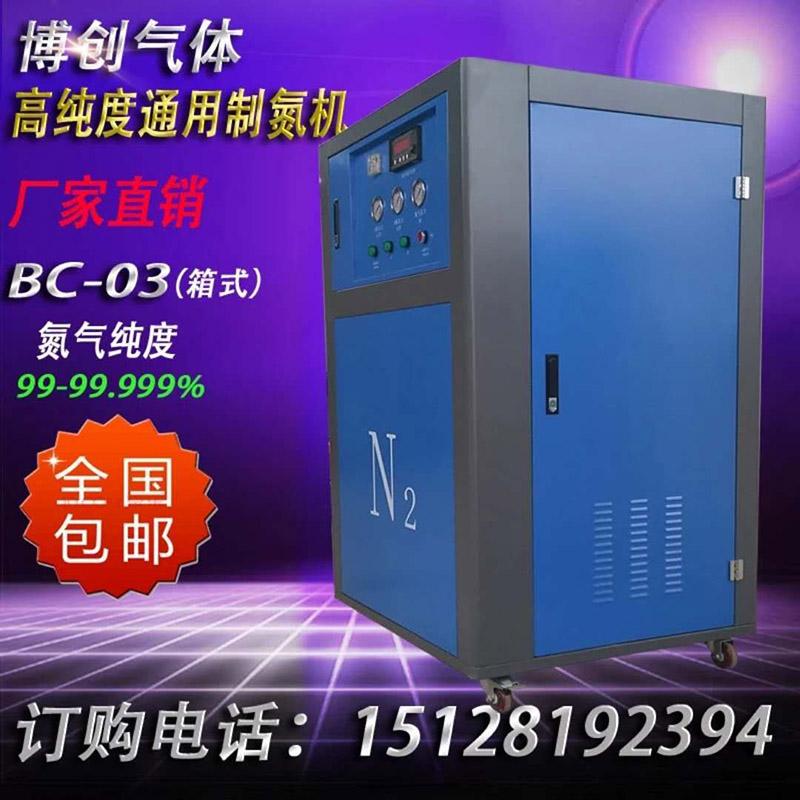 高纯度通用制氮机