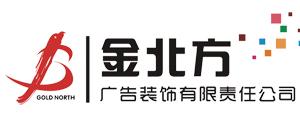 哈尔滨金北方广告装饰有限责任公司.(必途推荐)
