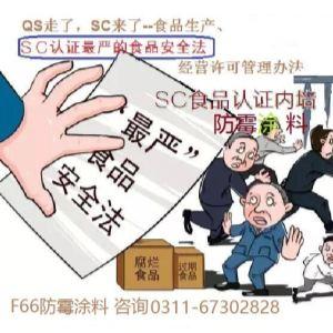 贵州酒厂酿制车间防霉涂料 F66防霉涂料---食品车间专用 医院手术室防霉漆