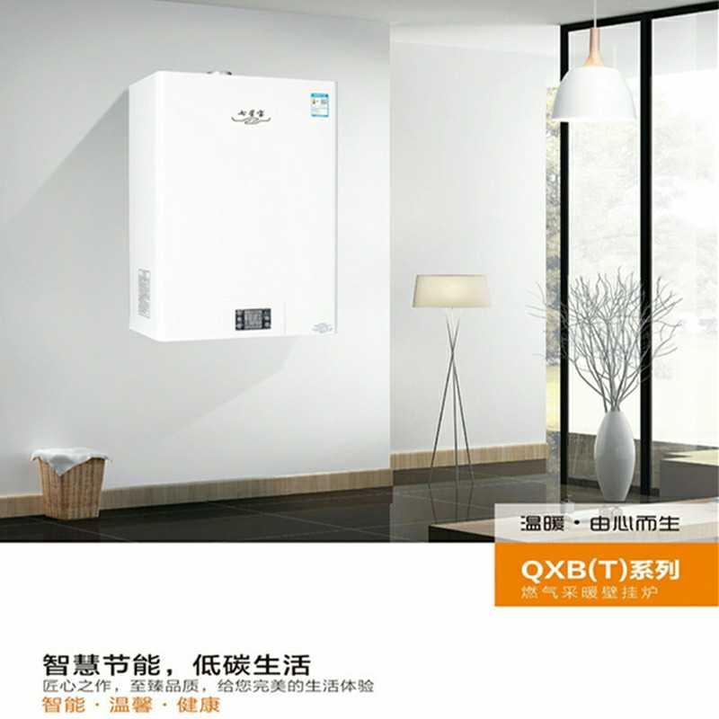 家用节能环保燃气采暖