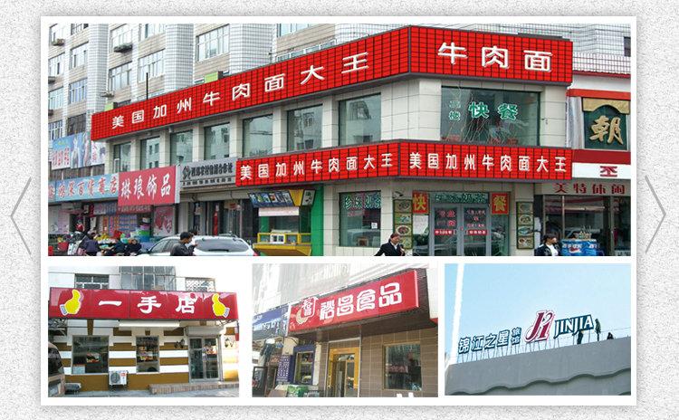 金北方广告|哈尔滨店面装饰价格|黑龙江广告标识设计