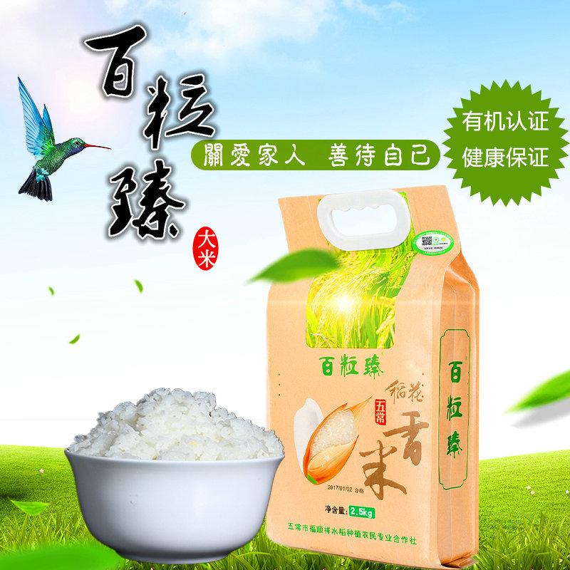 臻品农业|东北大米厂家|黑龙江大米质量