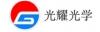上饒市光耀光學設備制造有限公司(必途推薦)