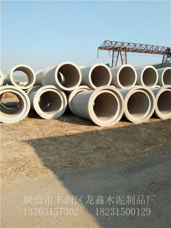 承德水泥排水管