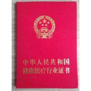 健康医疗行业证书