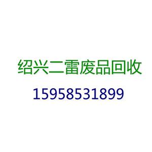 紹興二雷廢品回收公司(必途推薦)