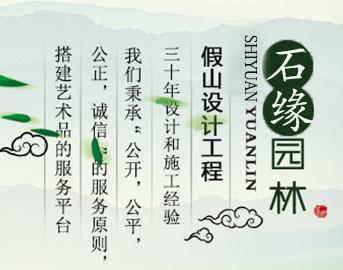 成都石緣園林綠化有限公司(必途推薦)