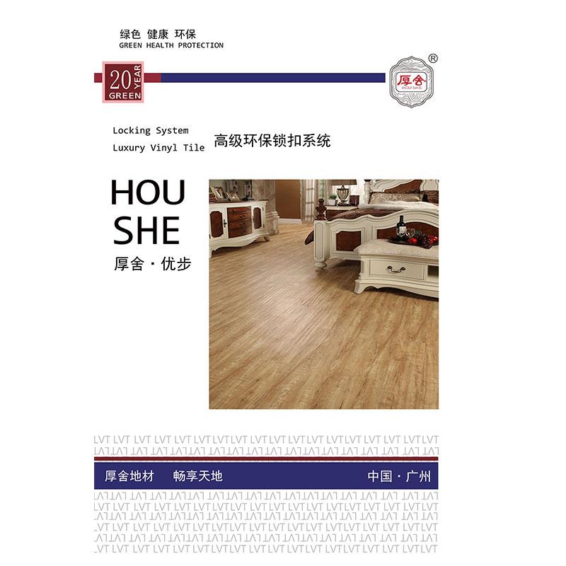 厚舍|优步系列|石塑地板