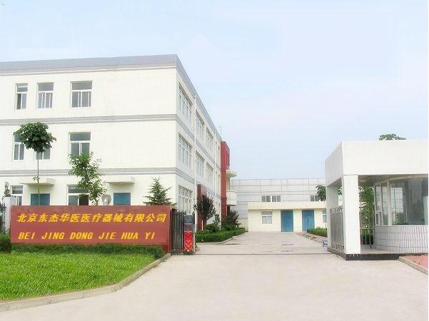 北京东杰华医医疗器械