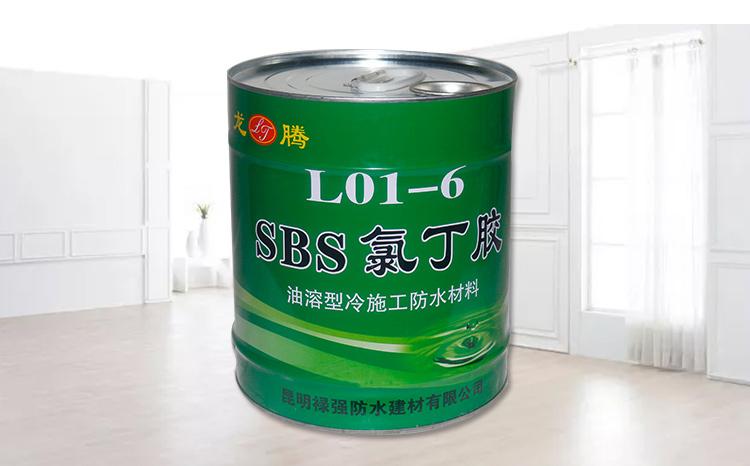 云南SBS-氯丁胶