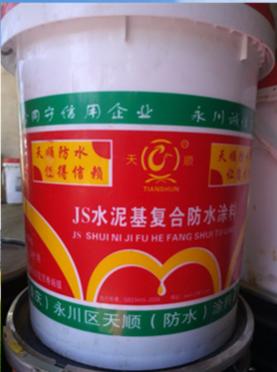 云南聚合物水泥防水涂