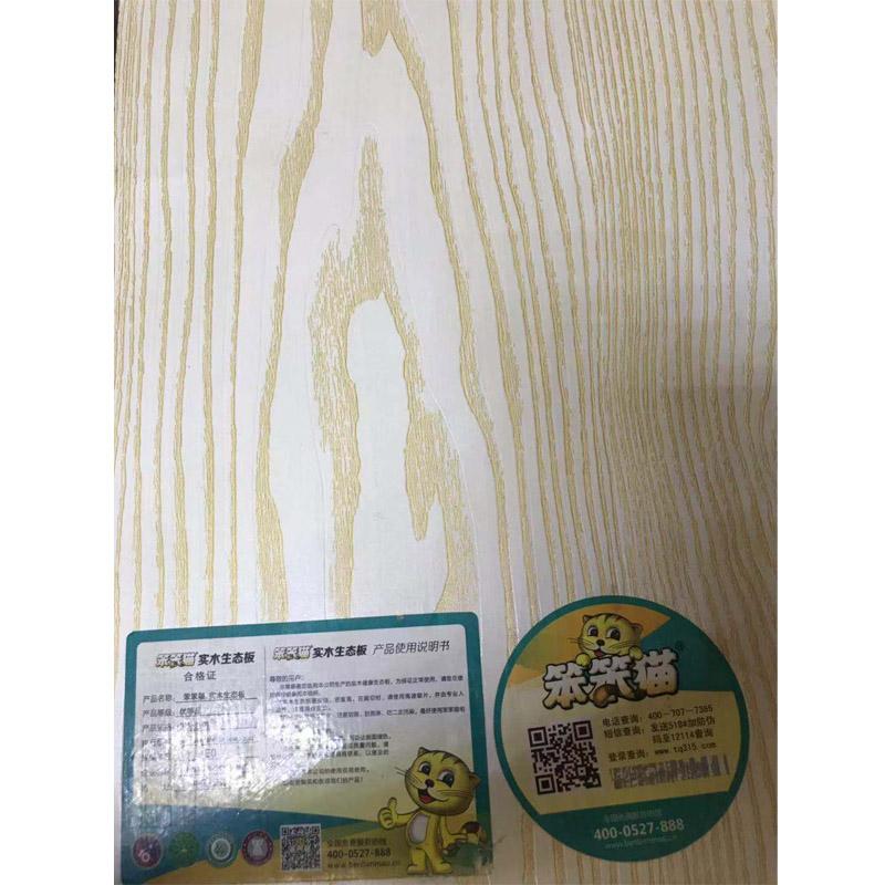 聚湘木业|聚湘板材批发|笨笨猫板材出售
