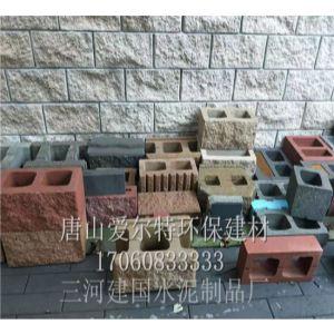 装饰砌块砖_装饰砌块砖价格_优质装饰砌块砖-唐山市爱尔特环保建材有限公司