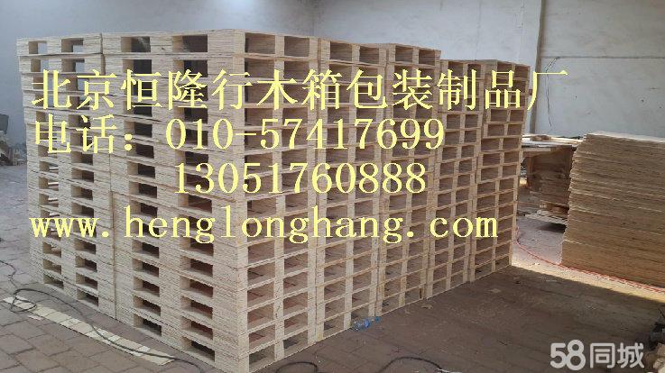 北京木箱包装、北京出