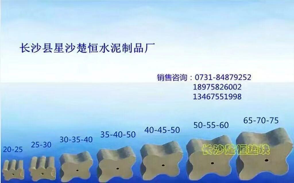 星沙楚恒|湖南水泥垫块厂家|长沙水泥垫块价格