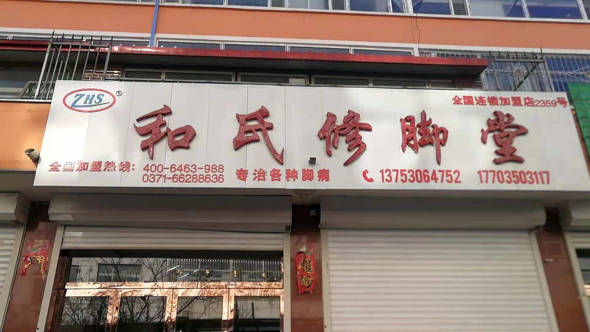 山西省五寨县和氏修脚加盟店