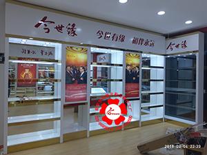 南京烟酒展示柜台[今世缘]
