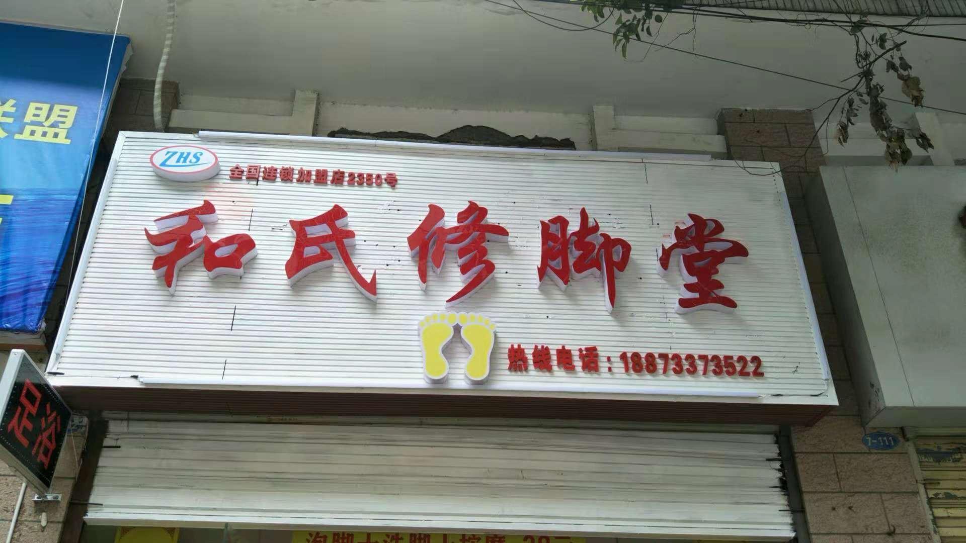 湖南株洲和氏修脚加盟店