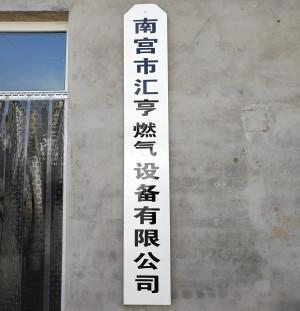南宫市汇亨燃气设备有限公司(必途推荐)
