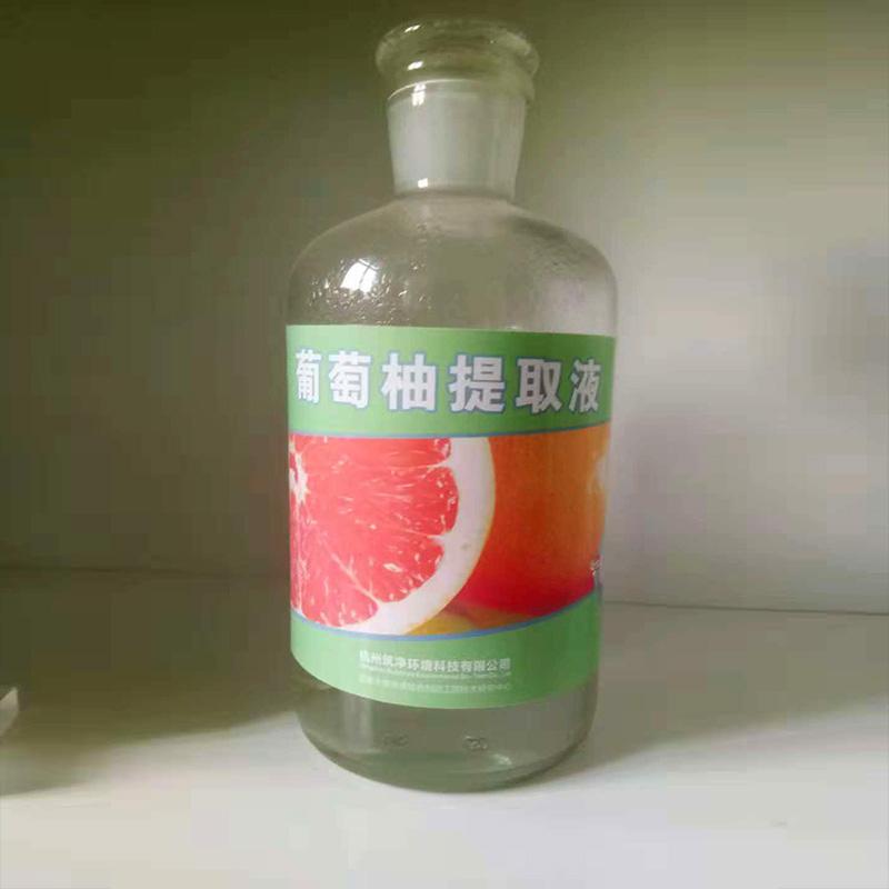 葡萄柚提取液