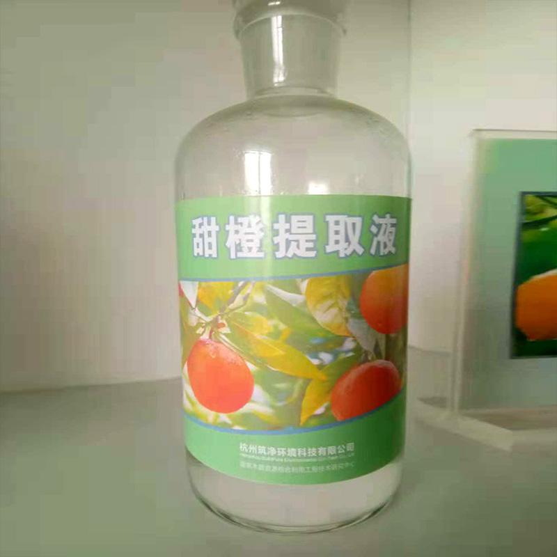 甜橙提取液