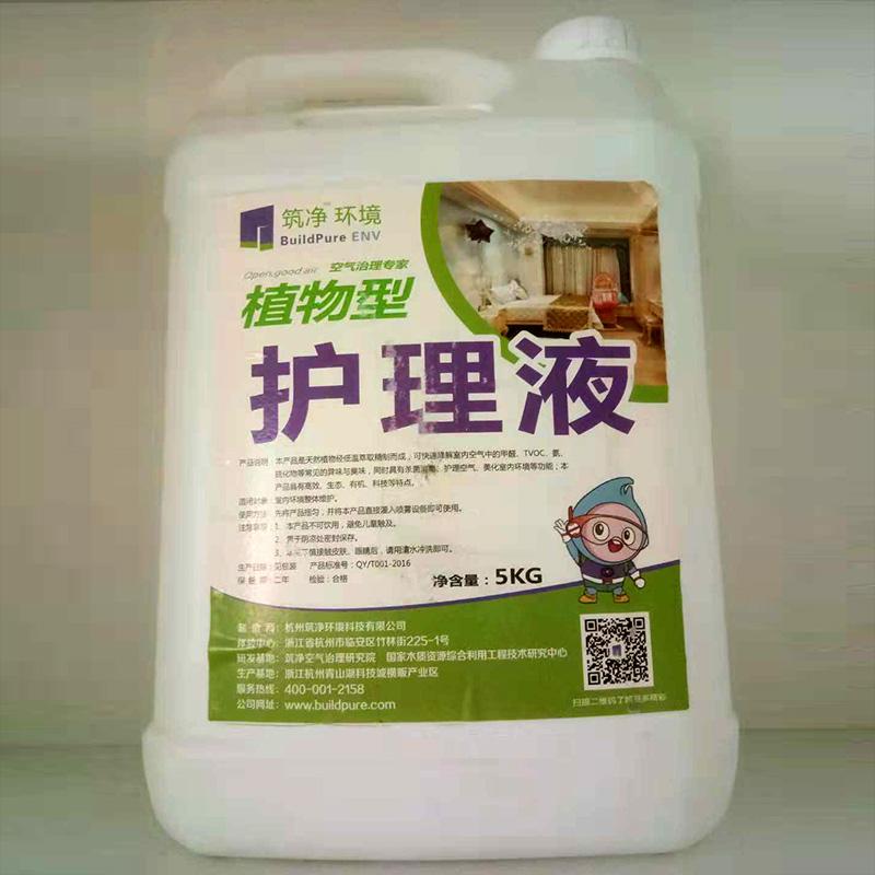 植物型护理液