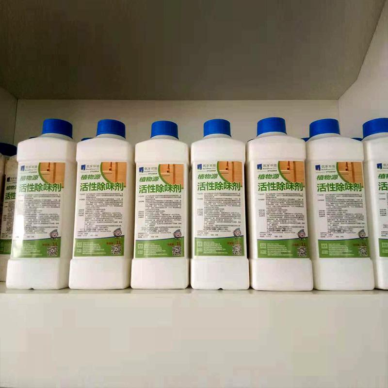 植物型活性除味剂