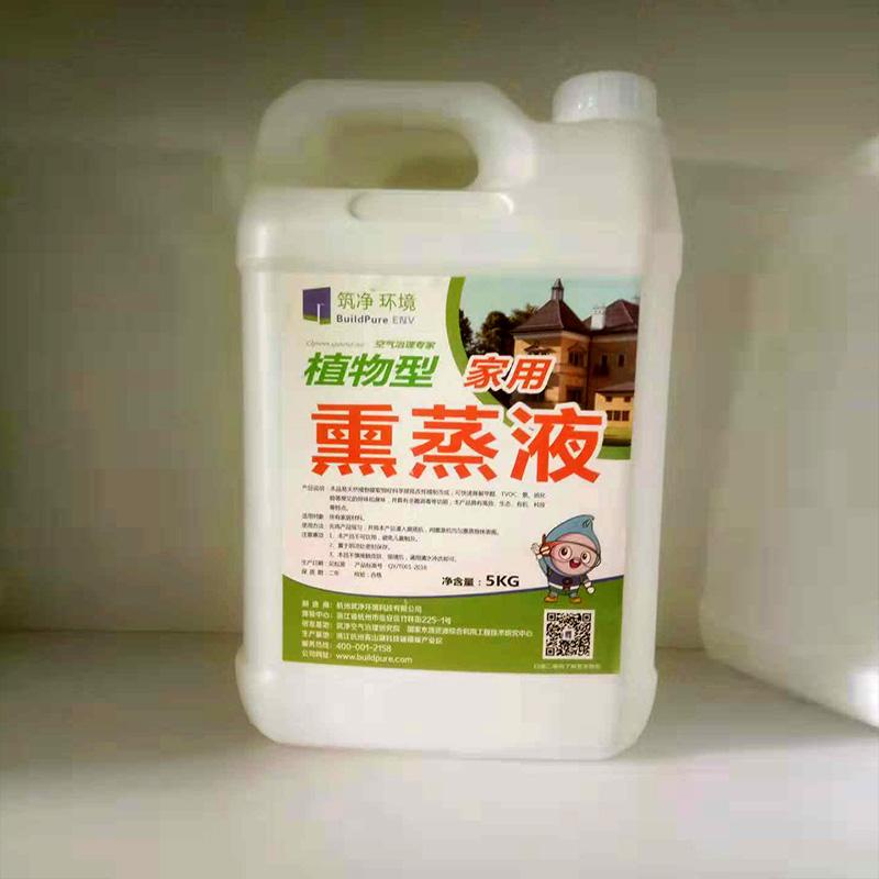 植物型家用熏蒸液
