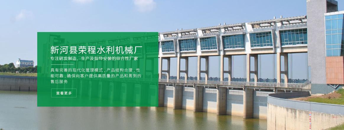 新河县荣程水利机械厂(必途推荐)