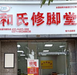 海南儋州市和氏修脚堂加盟店