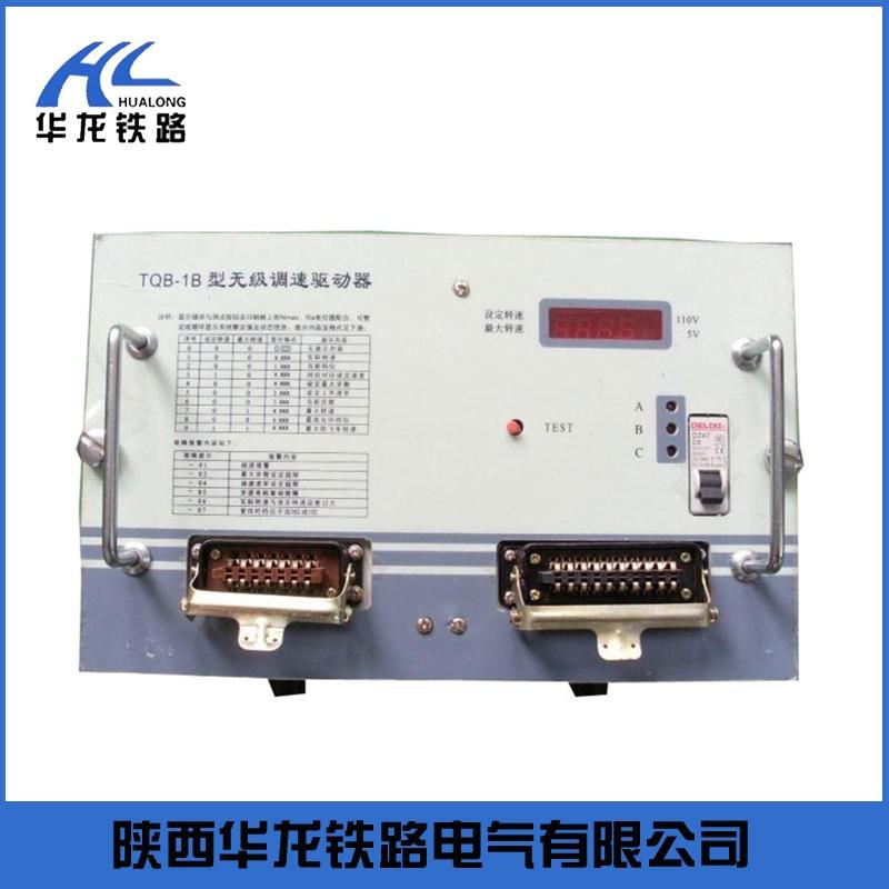 无级调速驱动器TQB-1B