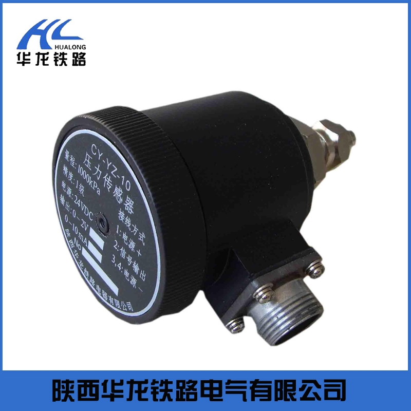压力传感器CY-YZ-10