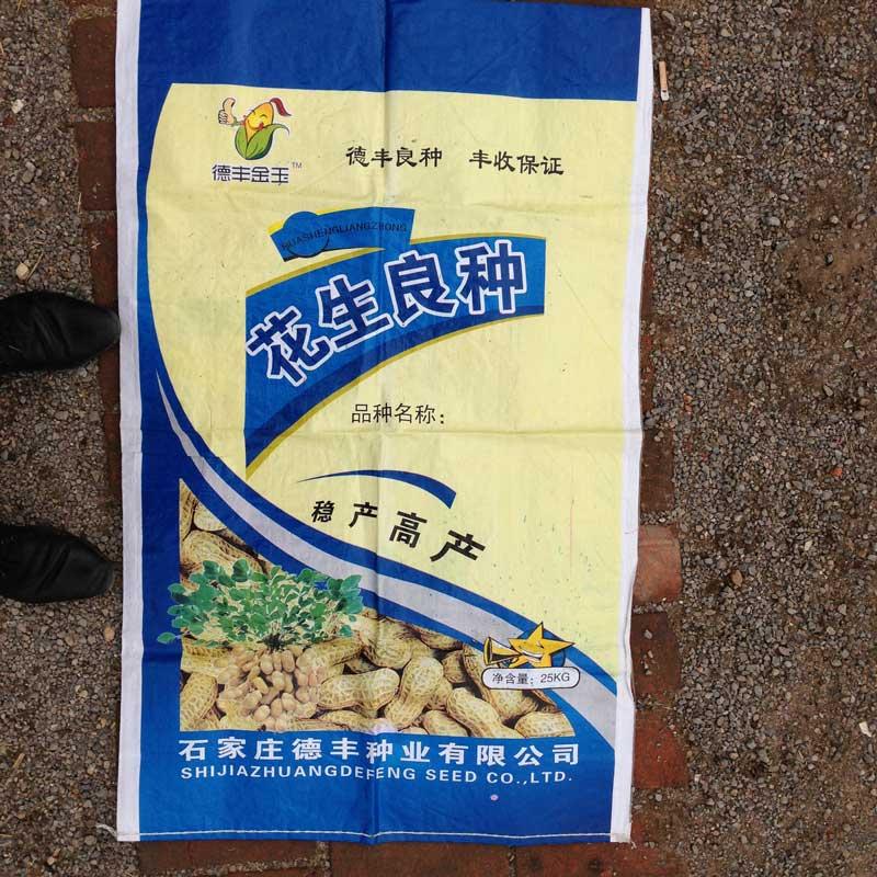 彩印编织袋花生种子袋