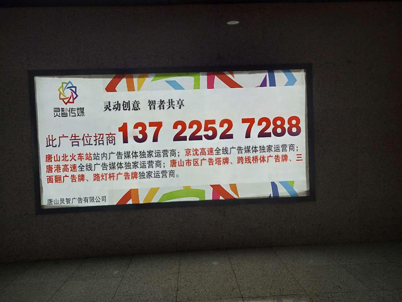 唐山|動車站廣告|動車站廣告公司