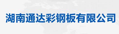 湖南通达彩钢板有限公司(必途推荐)