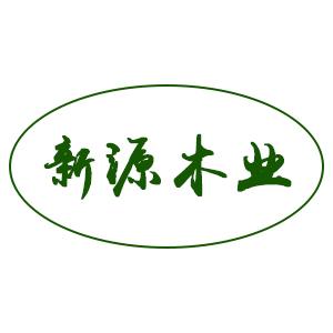 南昌新源木業有限公司(必途推薦)
