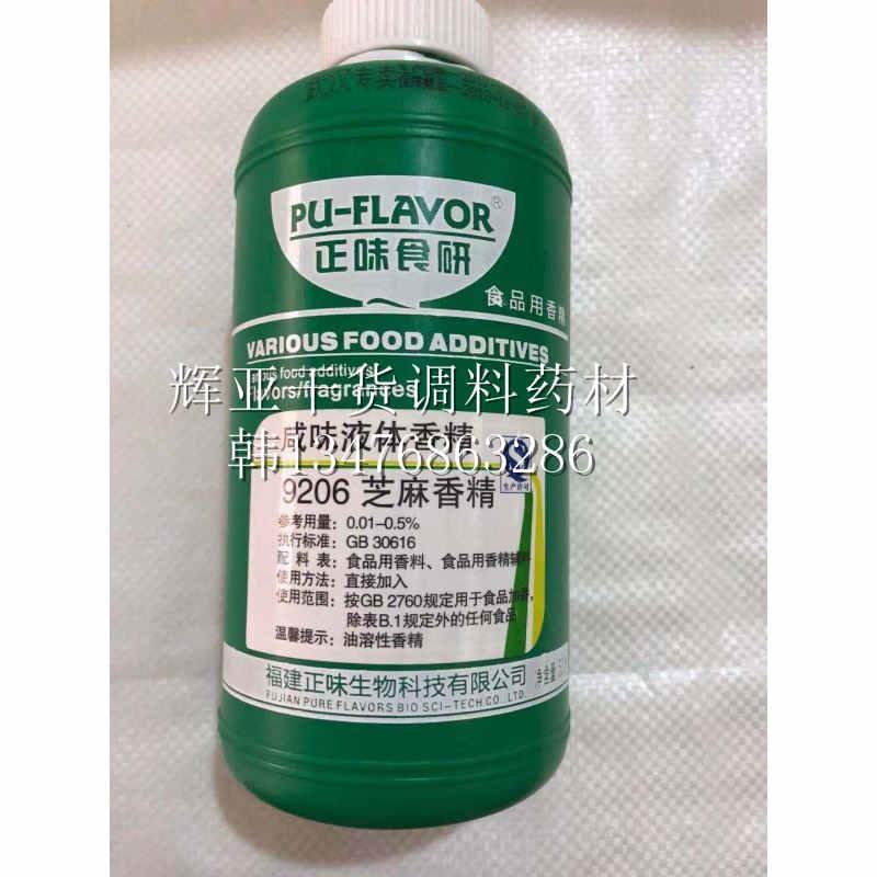 武汉香精香料价格|香精香料生产厂