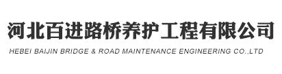 河北百进路桥养护工程有限公司(必途推荐)
