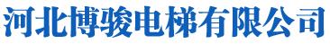 河北博骏电梯有限公司(必途推荐)